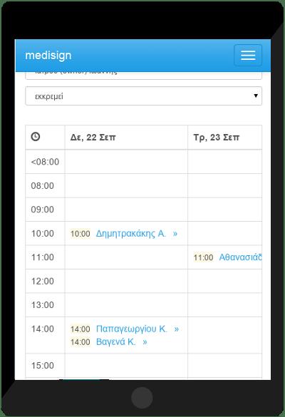 Medisign Hellas features calendar