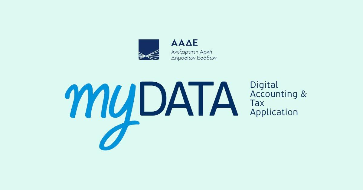 Νέα παράταση για το myDATA - σταδιακή έναρξη από Σεπτέμβριο 2021