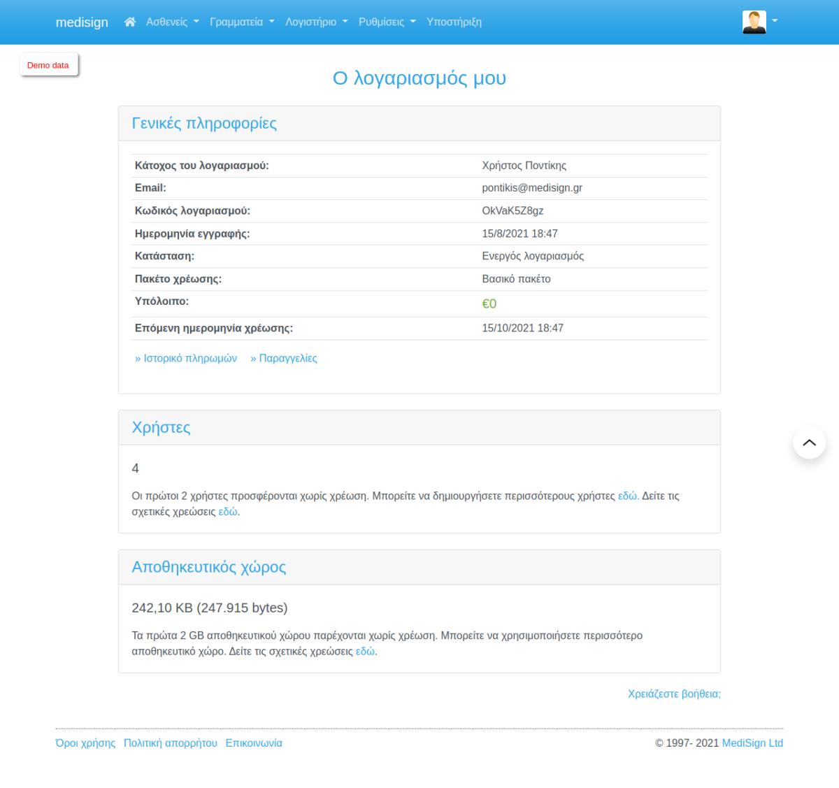 MediSign.gr screenshots - Ο λογαριασμός μου