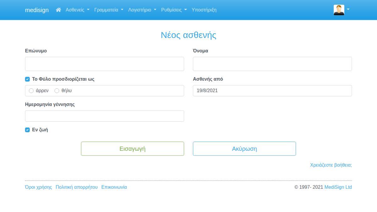 MediSign.gr screenshots - Νέος ασθενής
