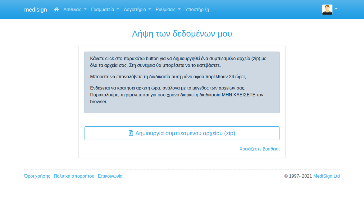 MediSign.gr screenshots - Λήψη των δεδομένων μου
