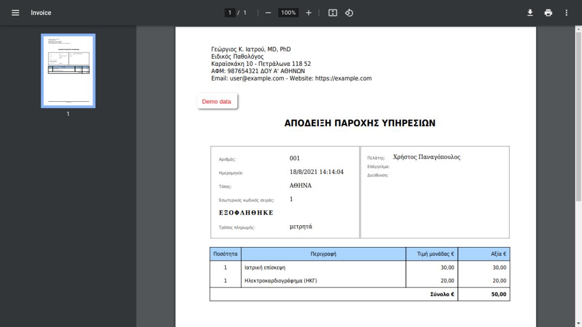 MediSign.gr screenshots - Εκτύπωση παραστατικού