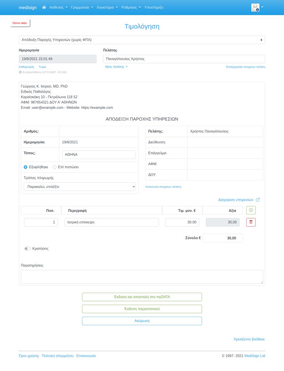 MediSign.gr screenshots - Έκδοση παραστατικού
