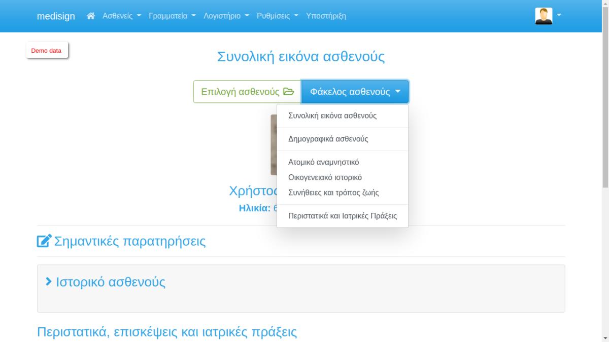 MediSign.gr screenshots - Επιλογές Ιατρικού Φακέλου