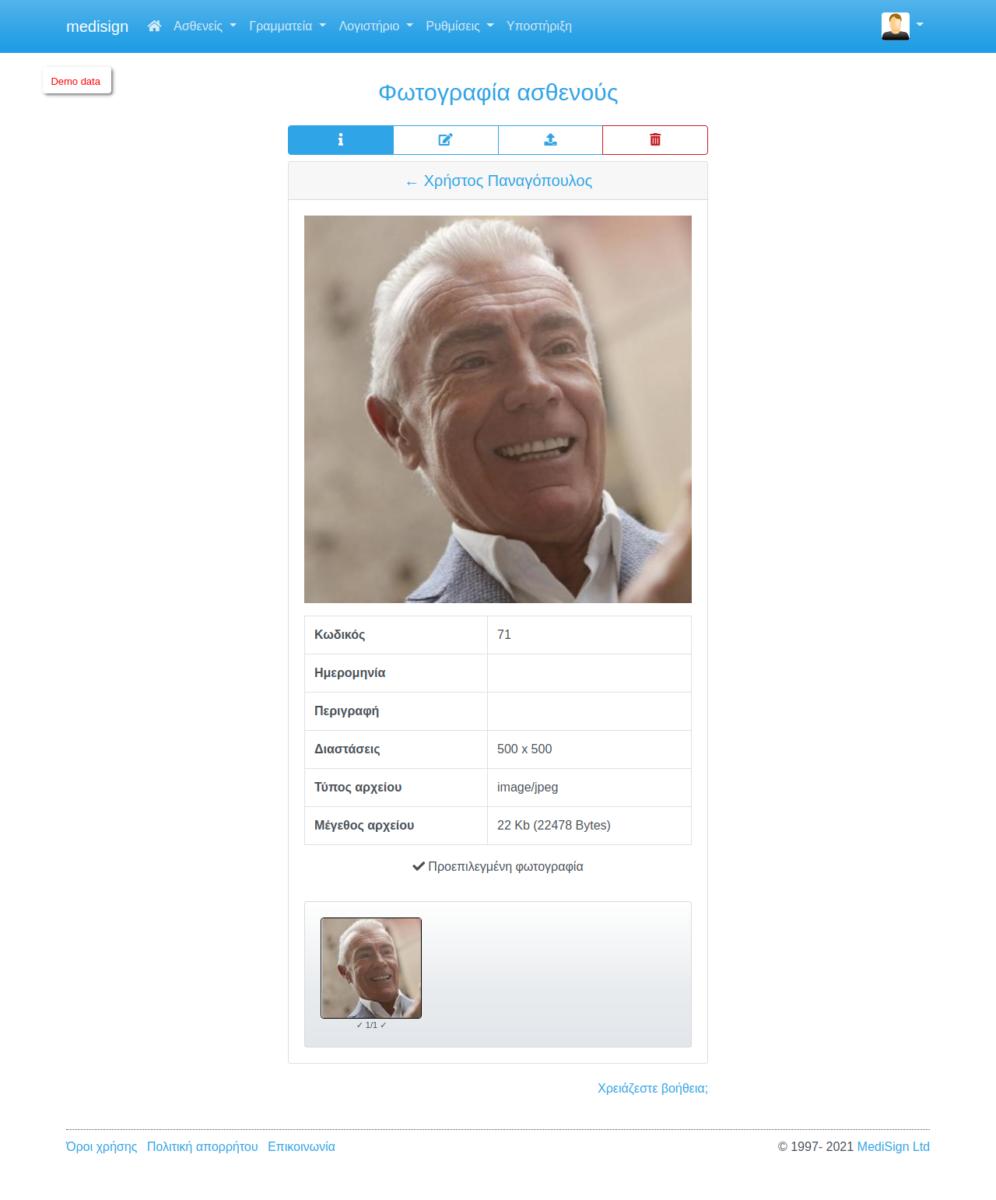 MediSign.gr screenshots - Φωτογραφία ασθενούς