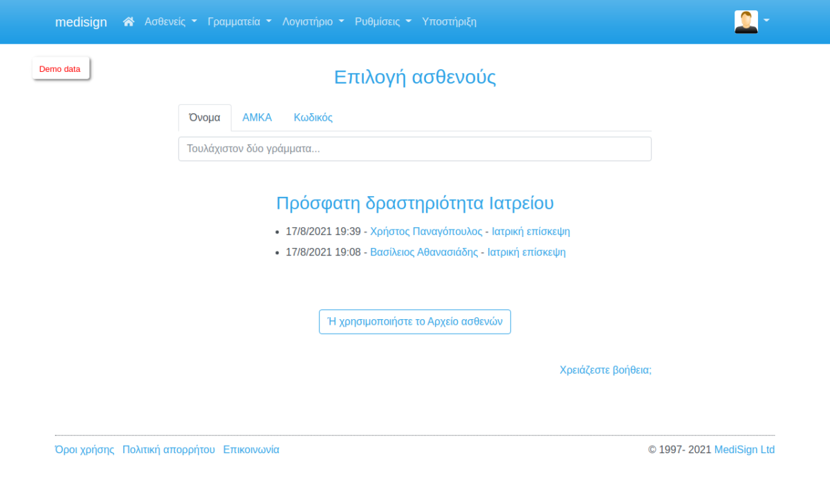 MediSign.gr screenshots - Επιλογή ασθενούς