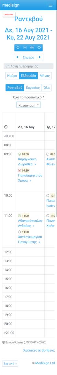 MediSign.gr Screenshots smartphone - Ραντεβού