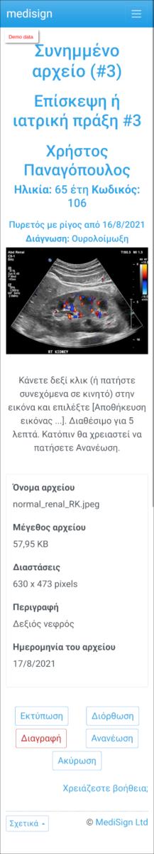 MediSign.gr Screenshots smartphone - Συνημμένο αρχείο