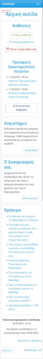 MediSign.gr Screenshots smartphone - Αρχική σελίδα