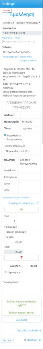 MediSign.gr Screenshots smartphone - Τιμολόγηση