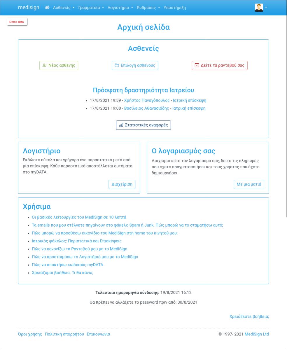 MediSign.gr Screenshots landscape - Αρχική σελίδα