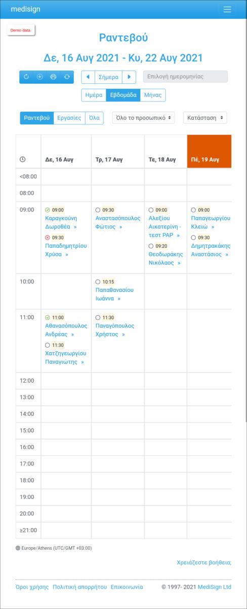 MediSign.gr Screenshots tablet portrait - Ραντεβού