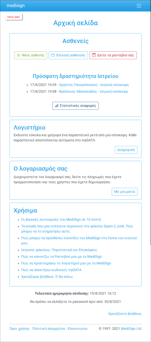 MediSign.gr Screenshots tablet portrait - Αρχική σελίδα