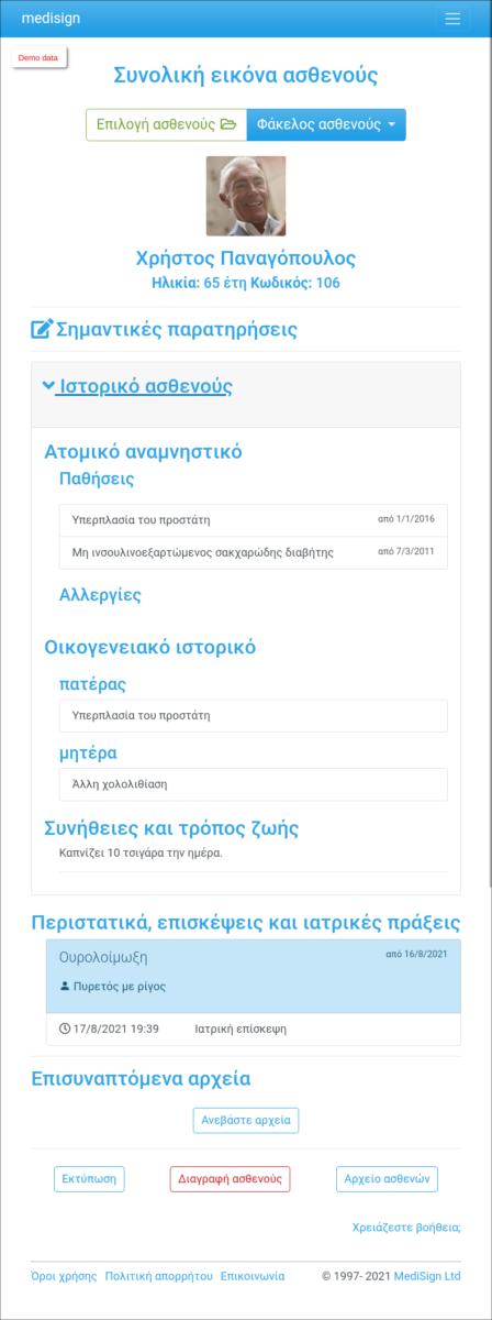 MediSign.gr Screenshots tablet portrait - Συνολική εικόνα ασθενούς