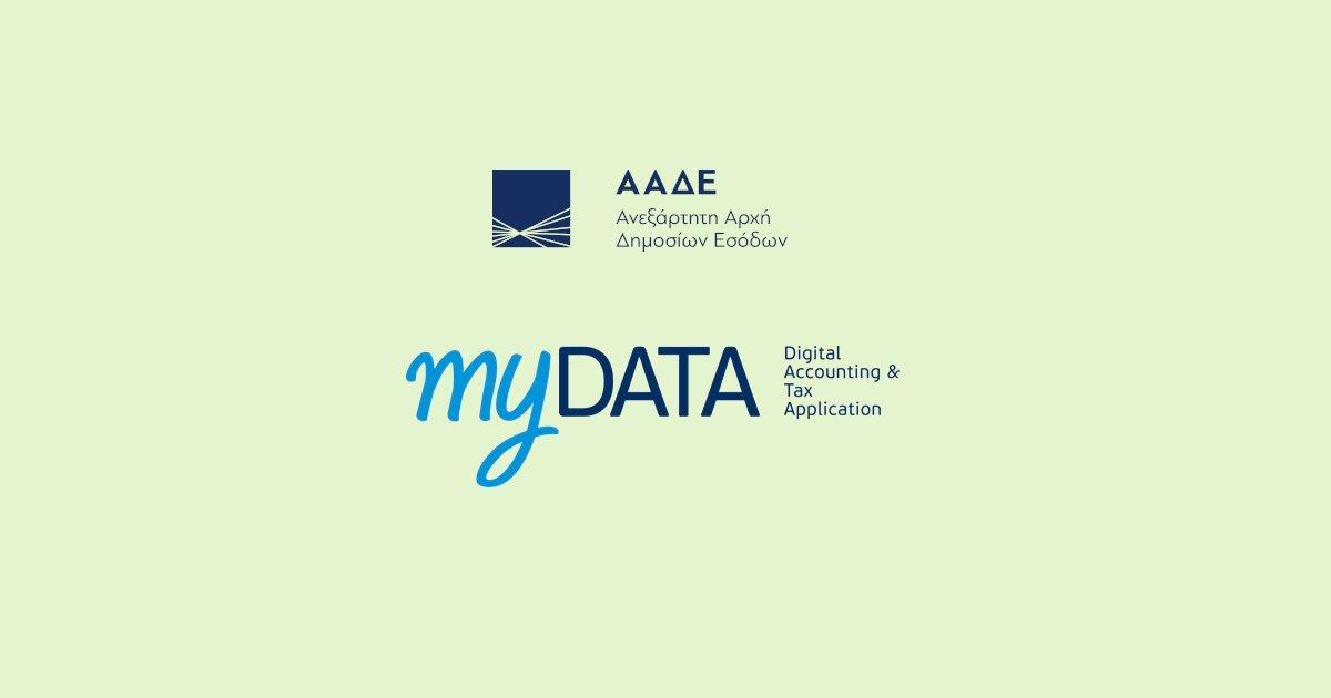 myDATA: ξεκινάει η υποχρεωτική διαβίβαση παραστατικών